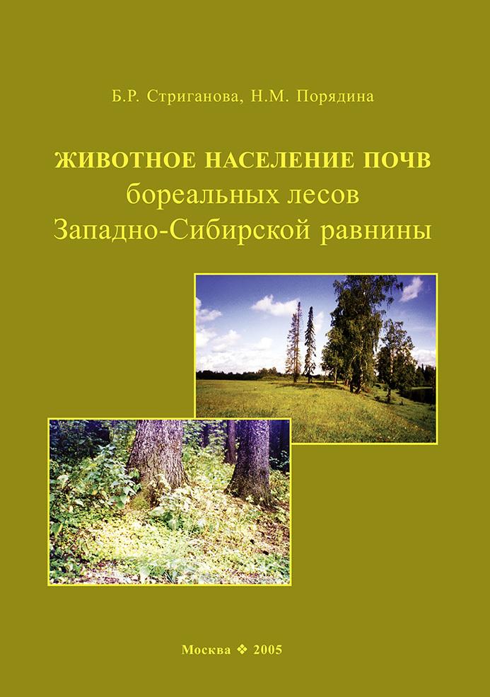 Б. Р. Стриганова Животное население почв бореальных лесов Западно-Сибирской равнины