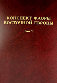 Коллектив авторов - Конспект флоры Восточной Европы. Том 1