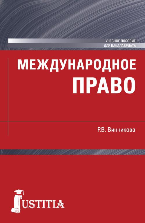 Рушания Винникова - Международное право