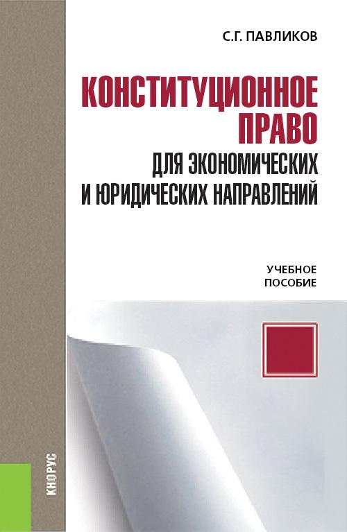 С. Г. Павликов Конституционное право для экономических и юридических направлений