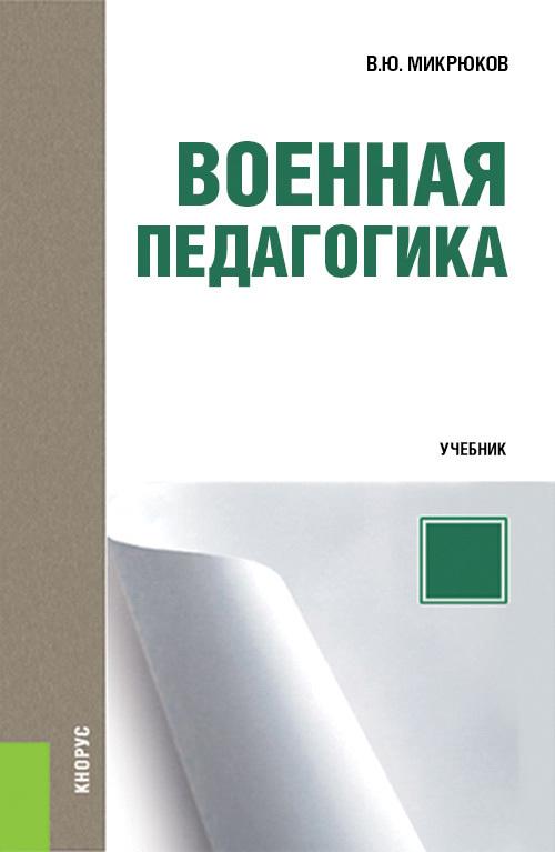 Василий Микрюков - Военная педагогика