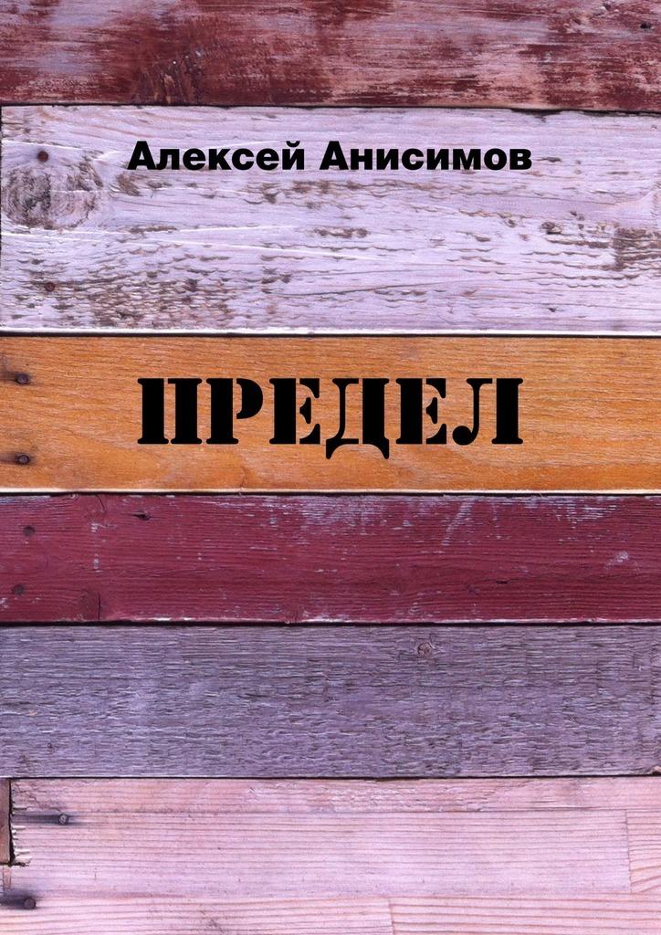 Алексей Анисимов Предел для школы нужна временная или постоянная регистрация