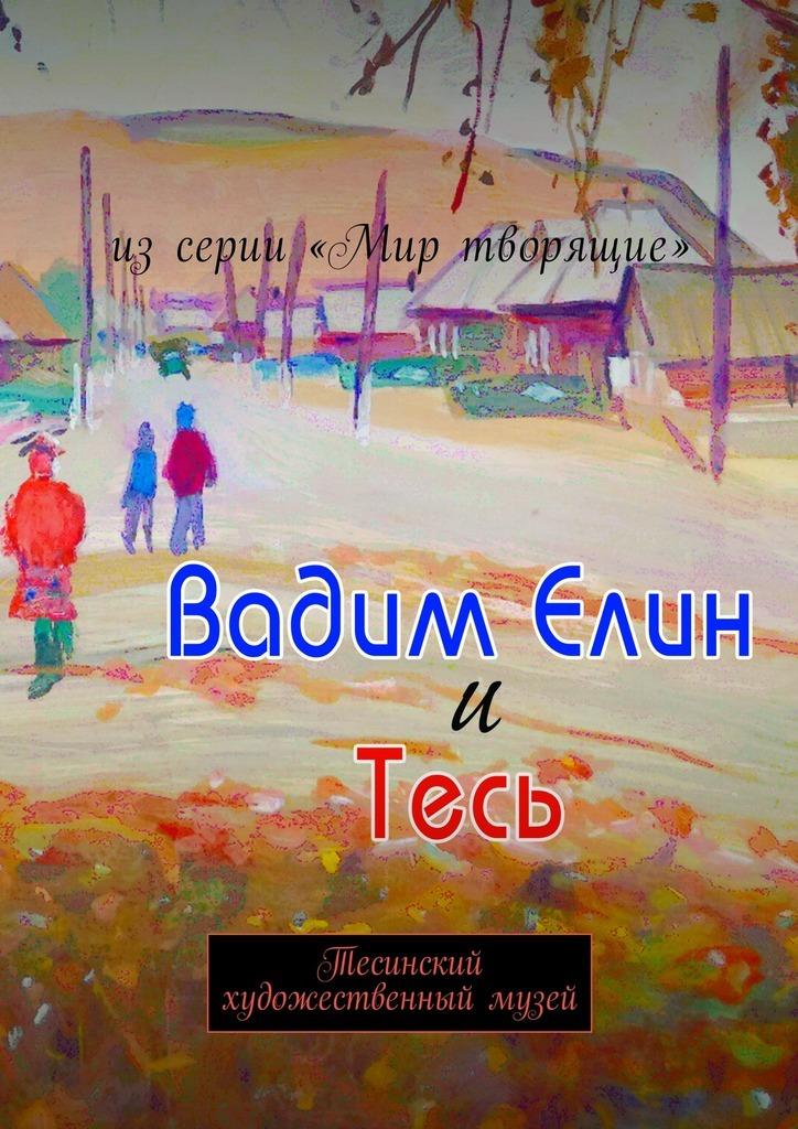 А. Болотников Вадим Елин и Тесь. Тесинский художественный музей отзывы
