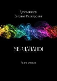 Евгения Викторовна Духовникова - Меридианы