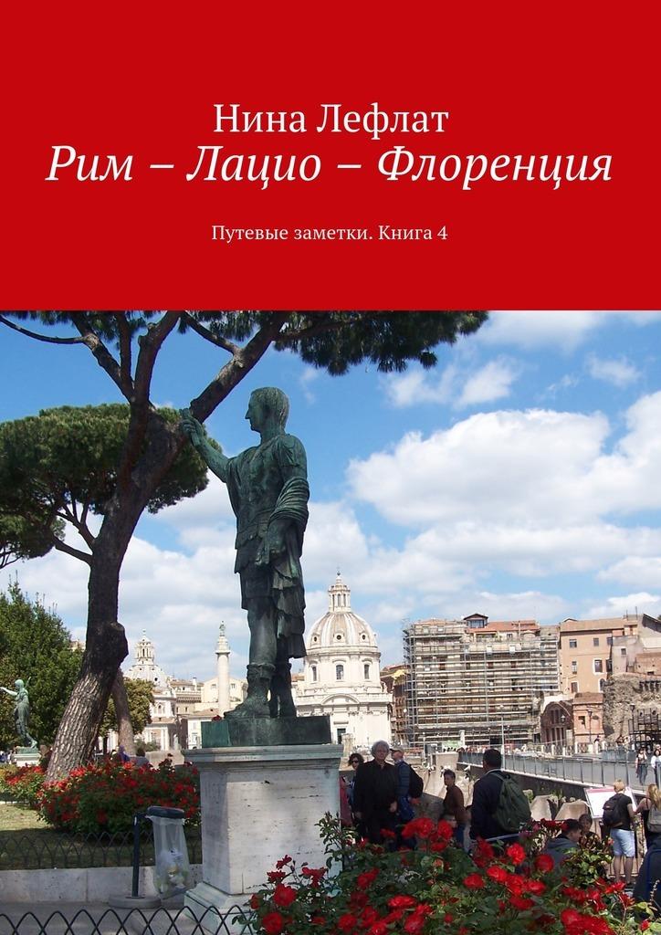 Рим – Лацио – Флоренция. Путевые заметки. Книга4
