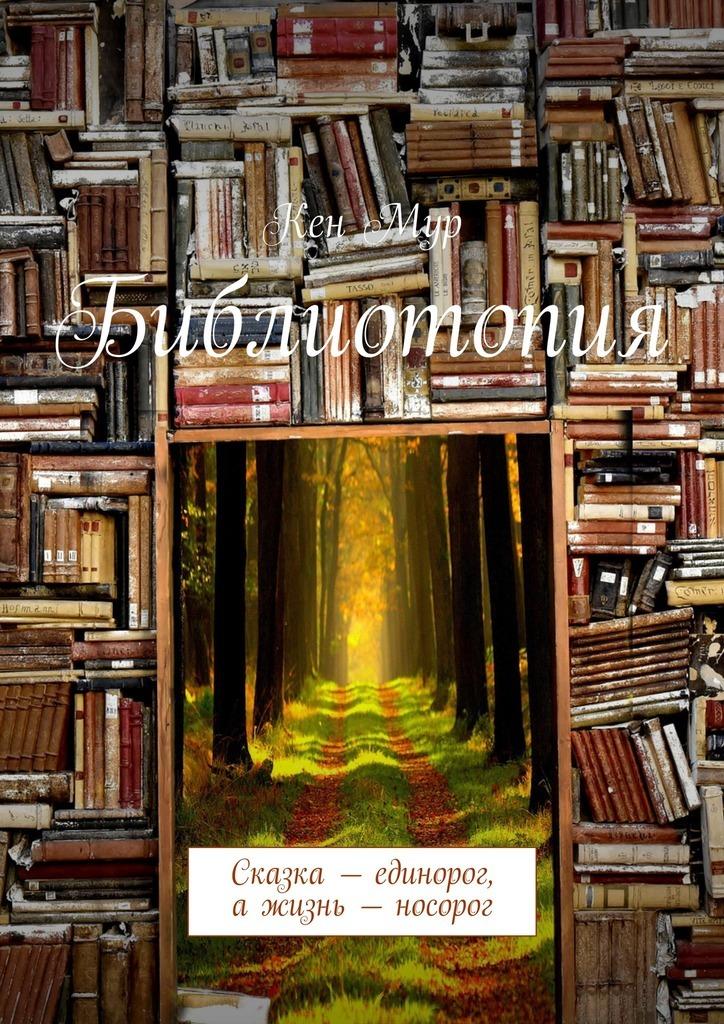 Библиотопия. Сказка– единорог, ажизнь– носорог