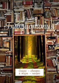 Кен Мур - Библиотопия. Сказка– единорог, ажизнь– носорог