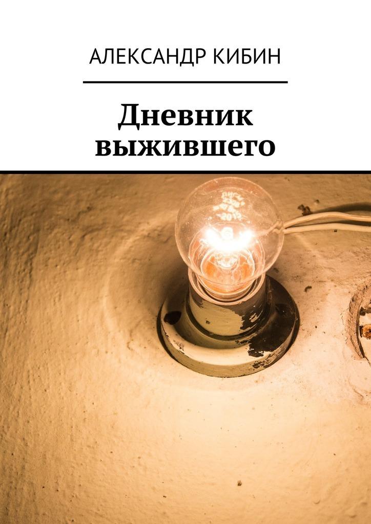 Александр Кибин Дневник выжившего ISBN: 9785449094261 александр дым lightsmoke дневник московского падонка – 2