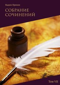Вадим Пряхин - Собрание сочинений. Том VII