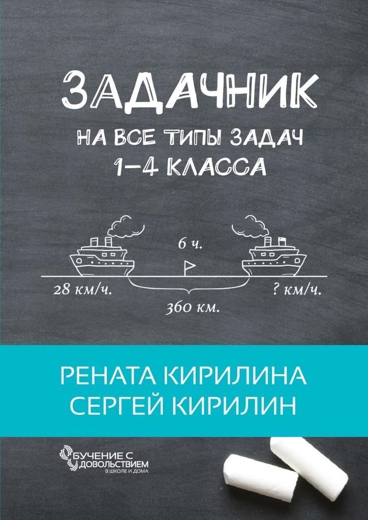 Рената Кирилина, Сергей Кирилин - Задачник. На все типы задач 1-4 класса