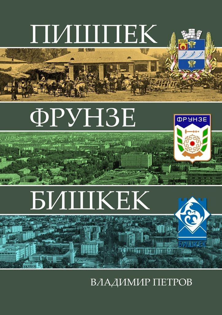 Владимир Петров Пишпек Фрунзе Бишкек ISBN: 9785449096777