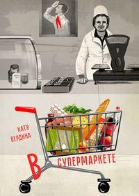 Катя Вердина - В супермаркете