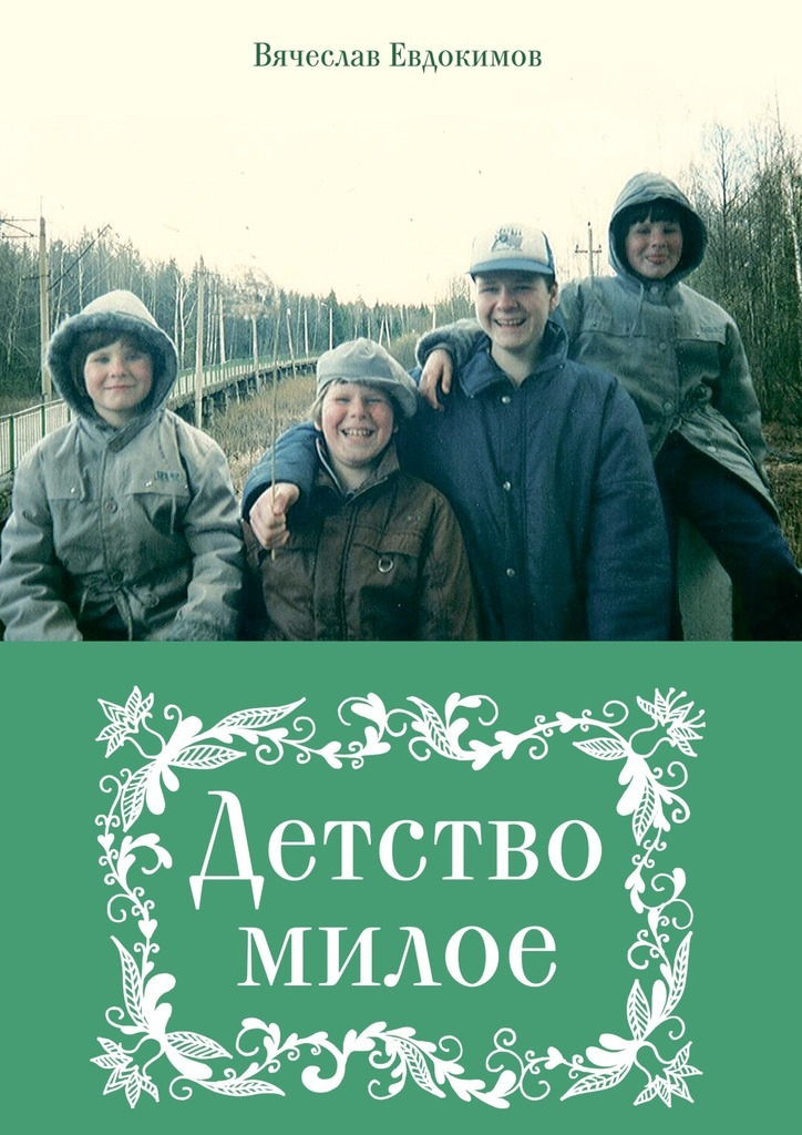 Вячеслав Евдокимов Детство милое детство лидера