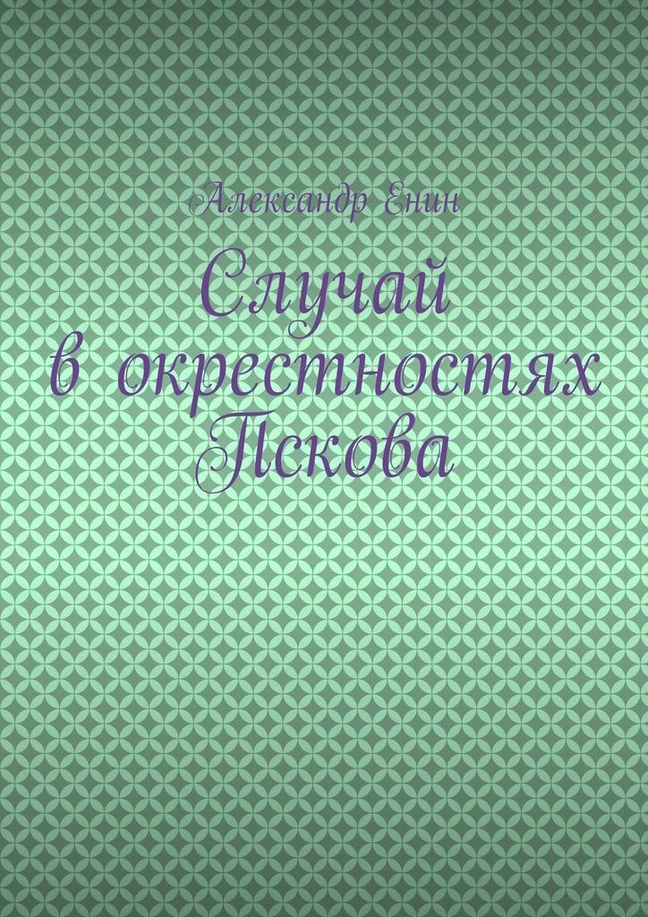 Случай в окрестностях Пскова