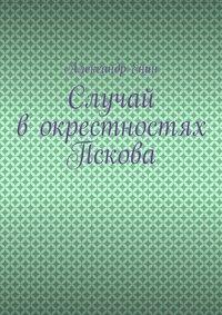 Александр Енин - Случай в окрестностях Пскова