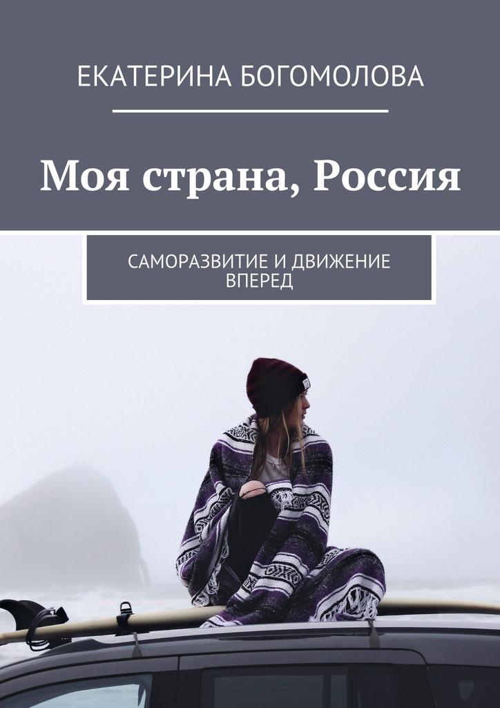 Моя страна, Россия. Саморазвитие и движение вперед
