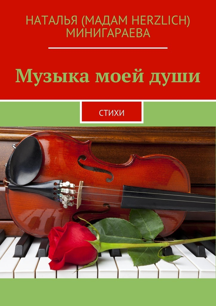 Наталья (Мадам Herzlich) Минигараева Музыка моейдуши. Стихи