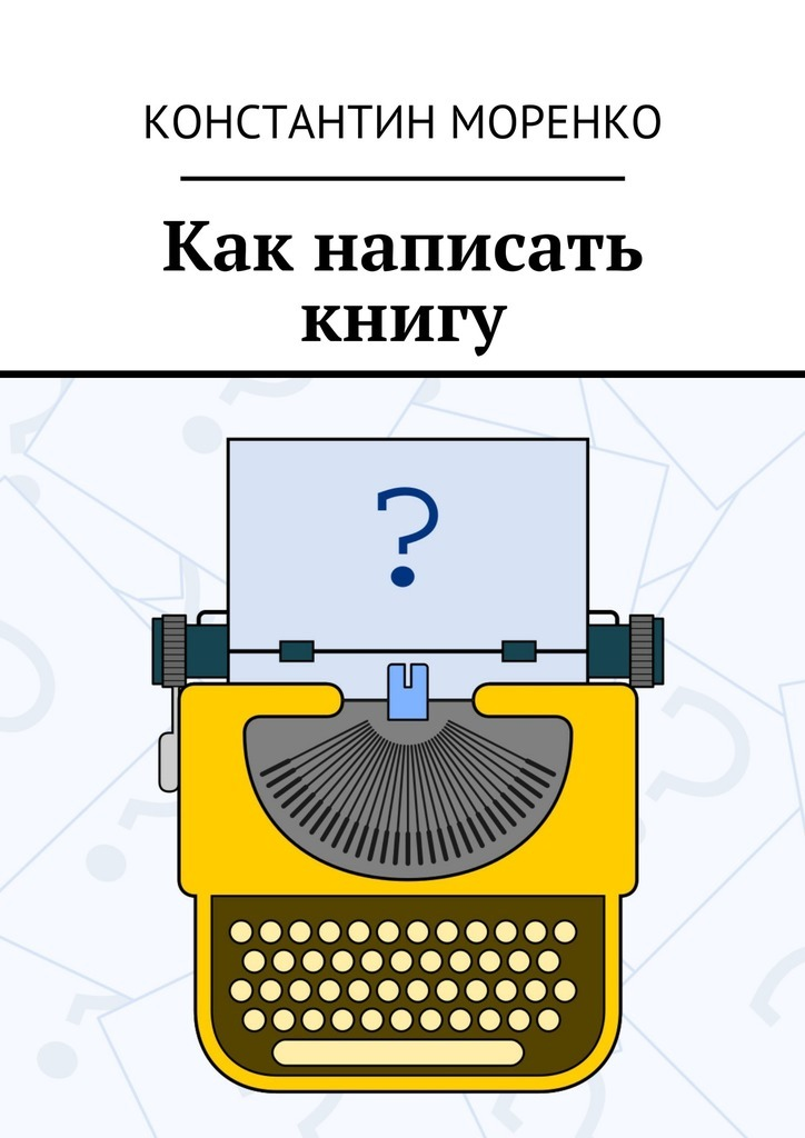 Константин Моренко - Как написать книгу