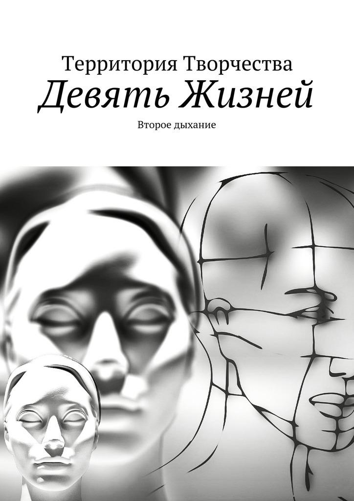 Валентина Спирина Девять Жизней. Второе дыхание цена