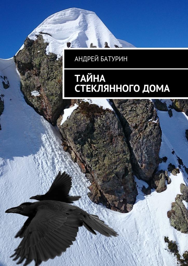 Андрей Батурин - Тайна стеклянногодома