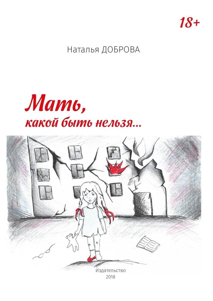 Мать, какой быть нельзя…