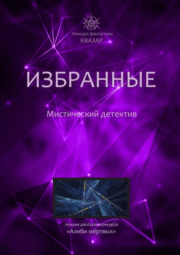 София Протосовицкая - Избранные. Мистический детектив