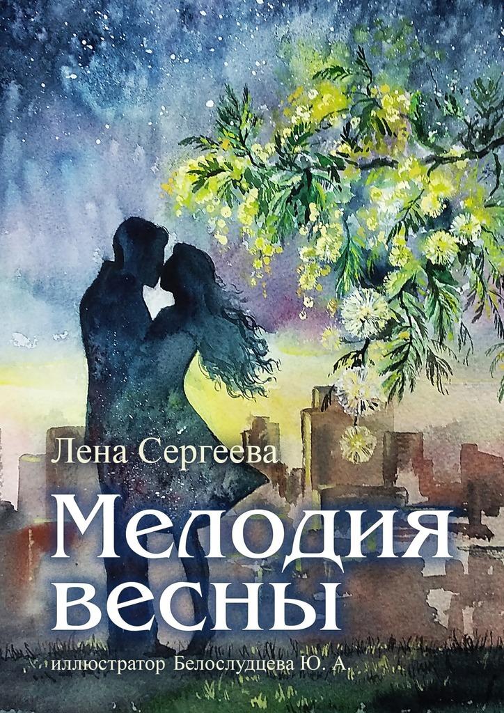 Лена Сергеева - Мелодия весны. иллюстратор БелослудцеваЮ.А.