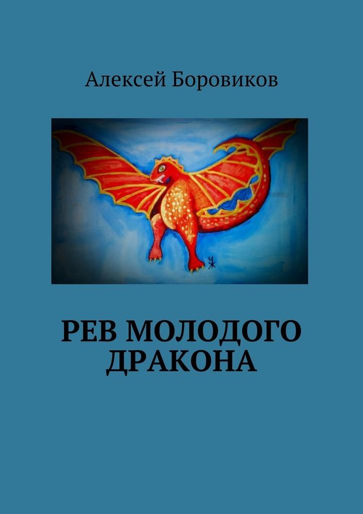 Алексей Боровиков Рев молодого дракона ISBN: 9785449094421 алексей ларин глеб боровиков и