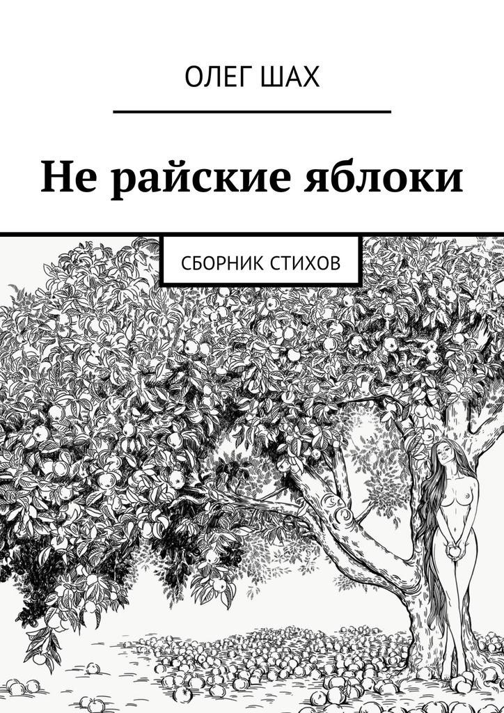 Нерайские яблоки. Сборник стихов