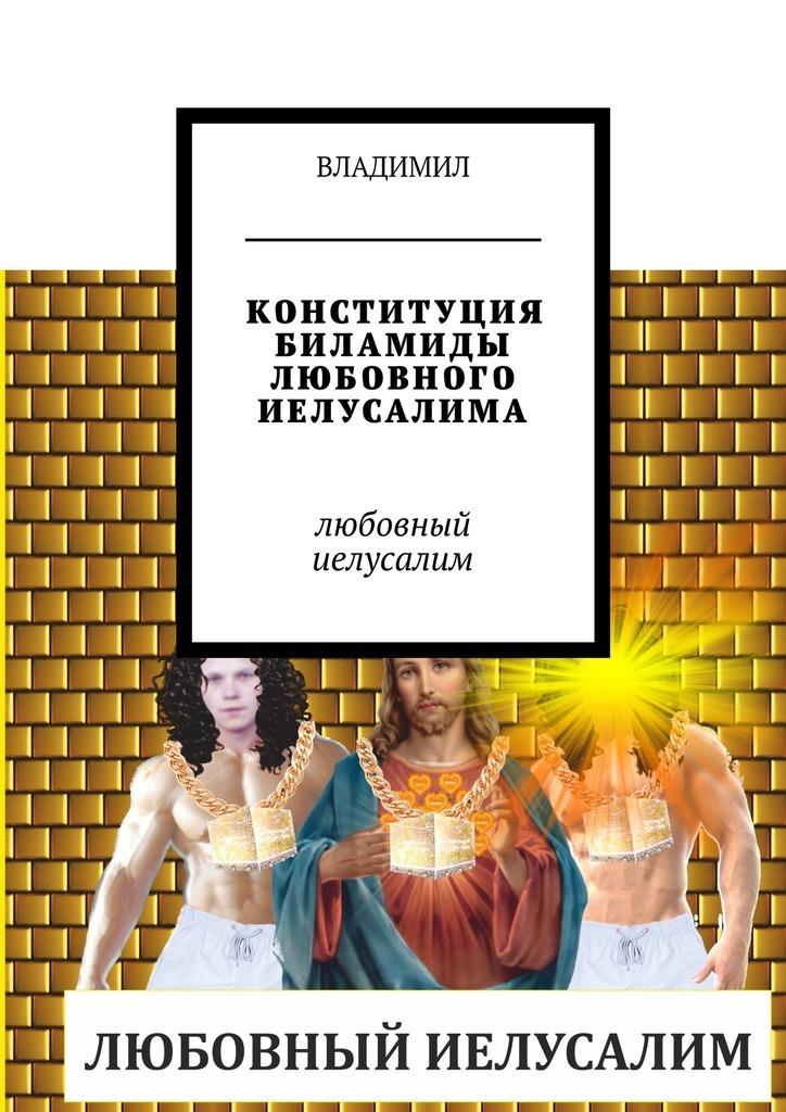 КОНСТИТУЦИЯ БИЛАМИДЫ ЛЮБОВНОГО ИЕЛУСАЛИМА. Любовный Иелусалим