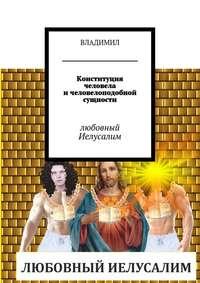 - Конституция человела ичеловелоподобной сущности. Любовный Иелусалим