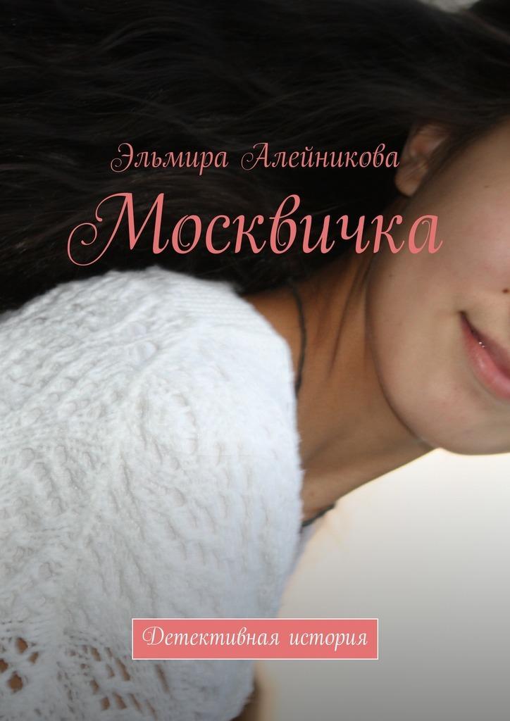 Москвичка. Детективная история