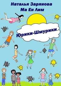 Наталья Зарянова - Юрики-Шмурики
