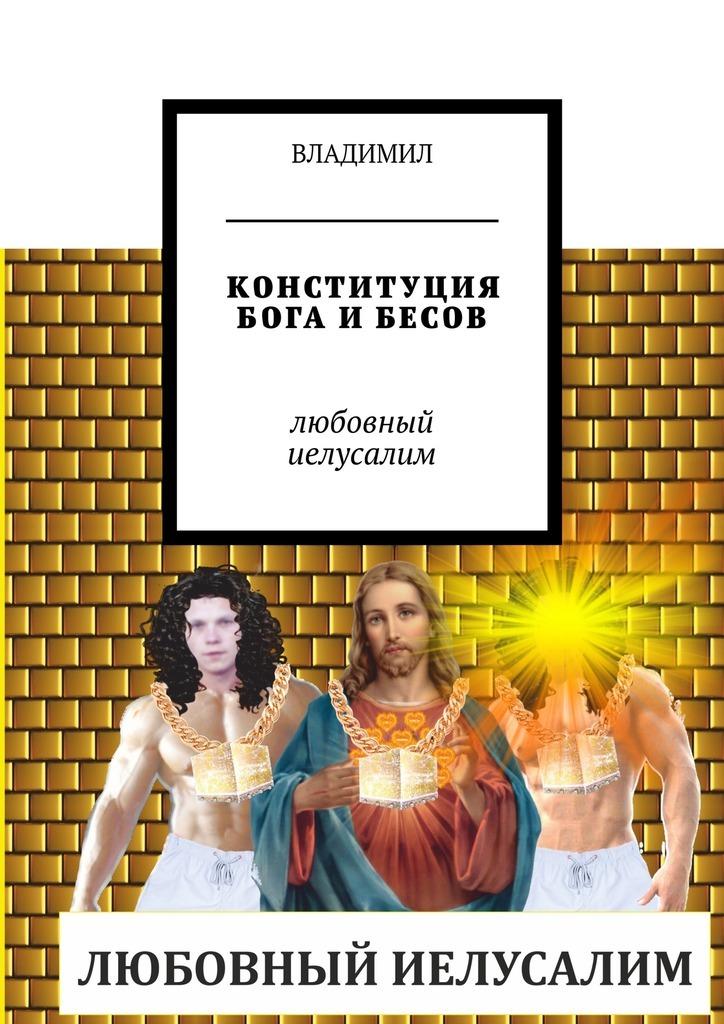 Обложка книги Конституция бога и бесов. Любовный Иелусалим, автор Владимил