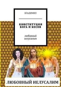 Владимил - Конституция бога и бесов. Любовный Иелусалим