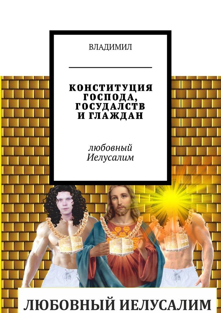 Владимил Конституция господа, госудалств и глаждан. Любовный Иелусалим перкуссия и пэд alesis percpad