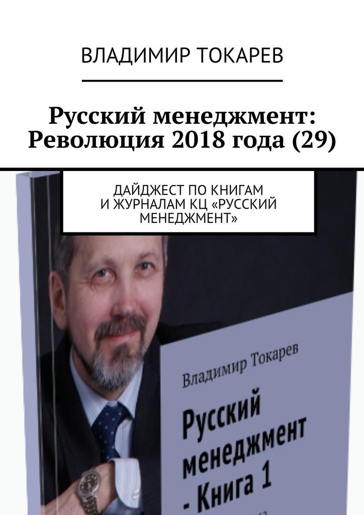 Русский менеджмент: Революция 2018 года (29). Дайджест покнигам ижурналам КЦ «Русский менеджмент»