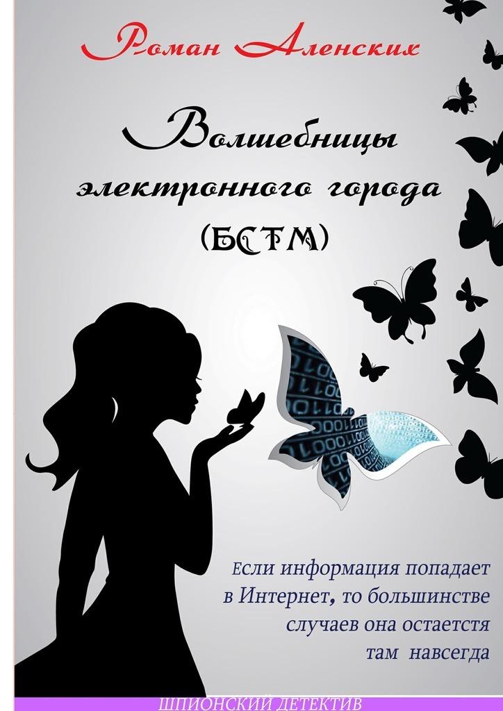 Роман Аленских - Волшебницы электронного города (БСТМ)