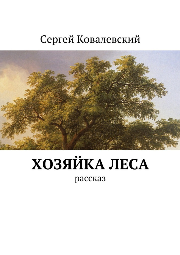 Хозяйкалеса. Рассказ