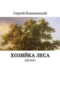 Сергей Ковалевский - Хозяйкалеса. Рассказ