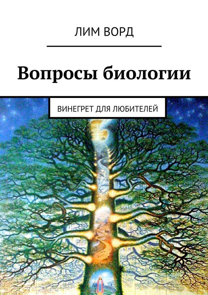 Лим Ворд - Вопросы биологии. Винегрет для любителей
