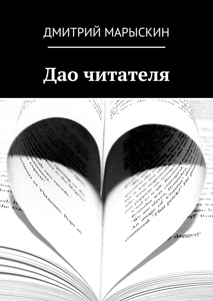 Дмитрий Марыскин - Дао читателя
