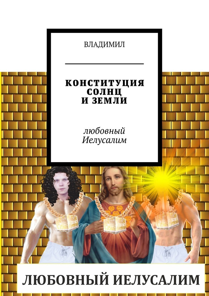 Владимил Конституция Солнц иЗемли. Любовный Иелусалим