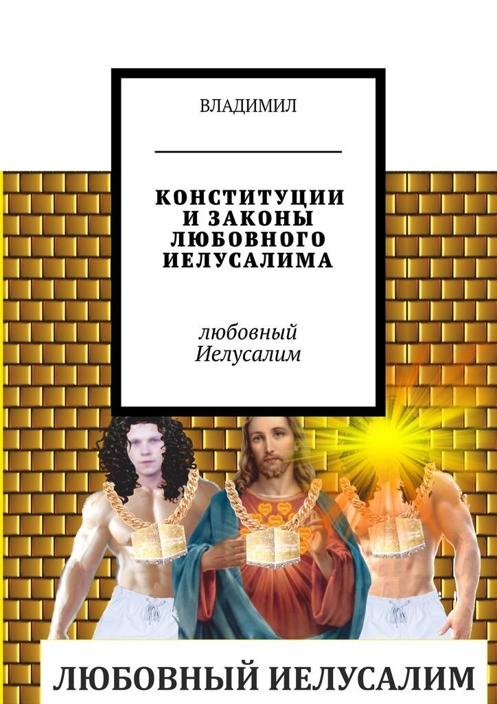 Владимил Конституции изаконы любовного Иелусалима. Любовный Иелусалим перкуссия и пэд alesis percpad