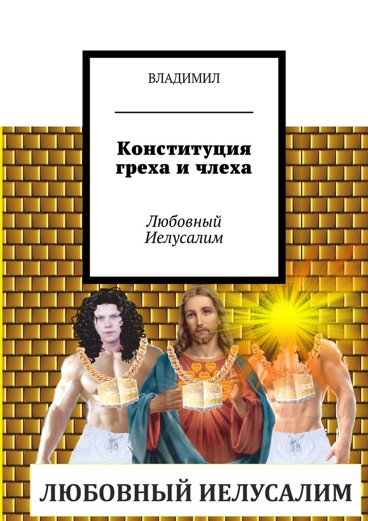 Владимил Конституция греха ичлеха. Любовный Иелусалим и