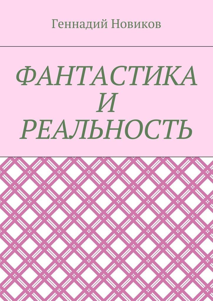 Геннадий Семенович Новиков Фантастика и реальность сказочная фантастика