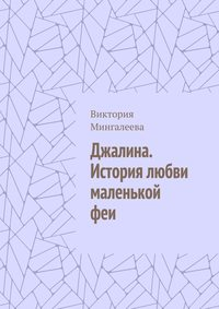 Виктория Мингалеева - Джалина. История любви маленькой феи