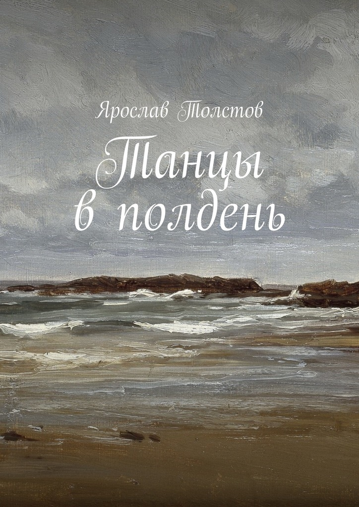 Ярослав Толстов Танцы в полдень цветаева м и вчера еще в глаза глядел