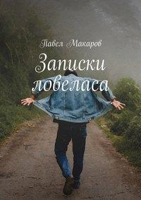Павел Макаров - Записки ловеласа