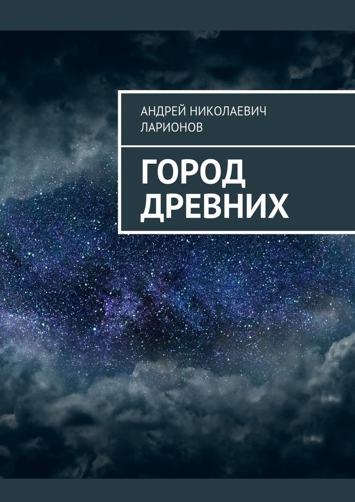 Андрей Ларионов - Город древних